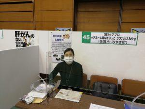 Employment fair2021-4